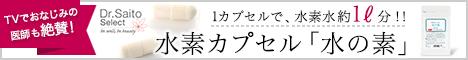 日本機能性医学研究所 水の素