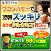 ゲンキウコン 980円(口コミや評判は実際どうなの?)