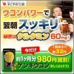 ゲンキウコン980円 お酒飲みを元気に!