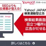 Yahoo!プロモーション広告 申し込み手順をご紹介