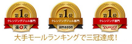 skinvill hot cleansing gel 口コミ 1位