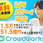 記事作成の代行依頼はクラウドワークス|クラウドソーシングで日本最大級