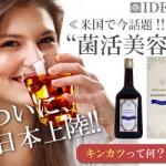 【コンブチャ】フジテレビ ノンストップで紹介!