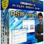 PSW2『パーフェクトサテライトライター』買って後悔|レビュー