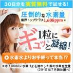【カラダに水素】通販で初回500円キャンペーン!