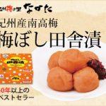 梅干しは中田食品「紀州梅の里なかた」が最高においしい!