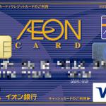WAON(ワオン)カードがローソン店舗で使用可能に!